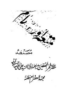 متعہ اور اسلام تالیف سید علی نقی نقن