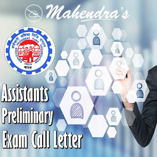 EPFO | Assistants | Preliminary Exam Call Letter