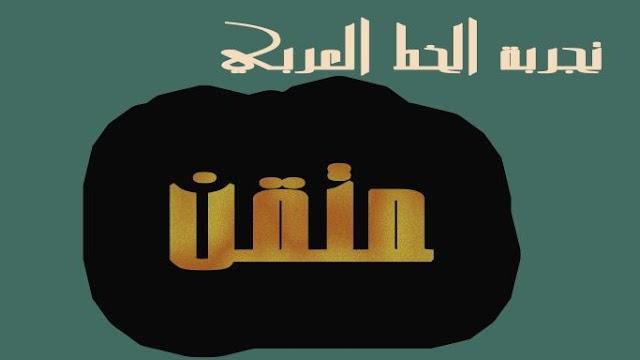 خطوط عربية للفوتوشوب والتصاميم الإعلانية photo shop fonts