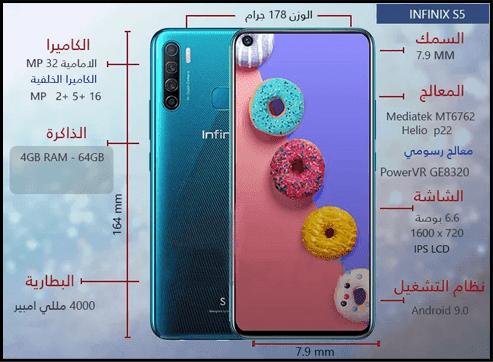 infinix-s5-specs-maroc-egypt