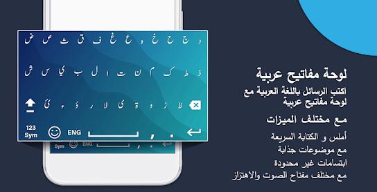 Clavier arabe: Clavier arabe 2021