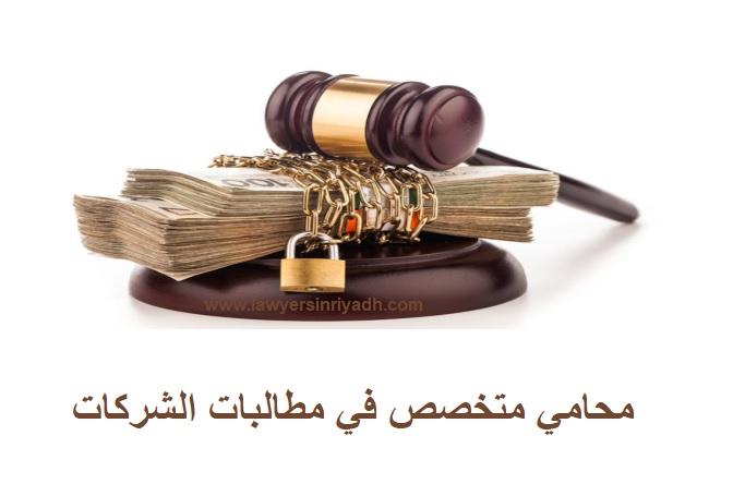 محامي قضايا مطالبات الشركات