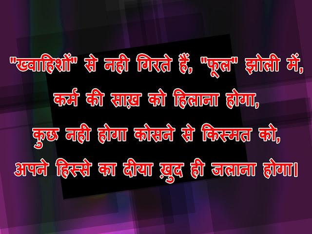 motivational hindi status 202