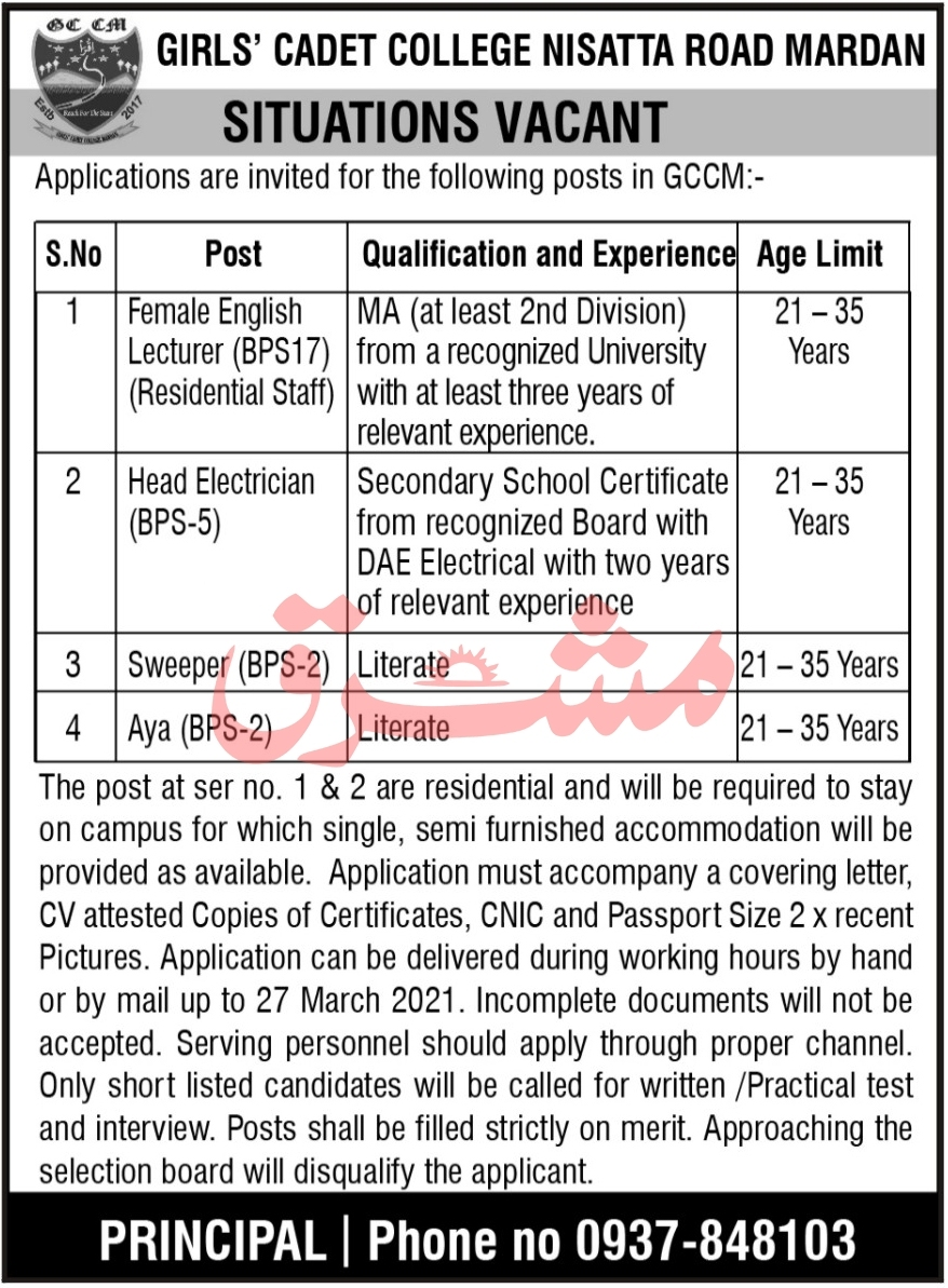 government,girls cadet college mardan,female english lecturer, head electrician, sweeper, aya,latest jobs,last date,requirements,application form,how to apply, jobs 2021,