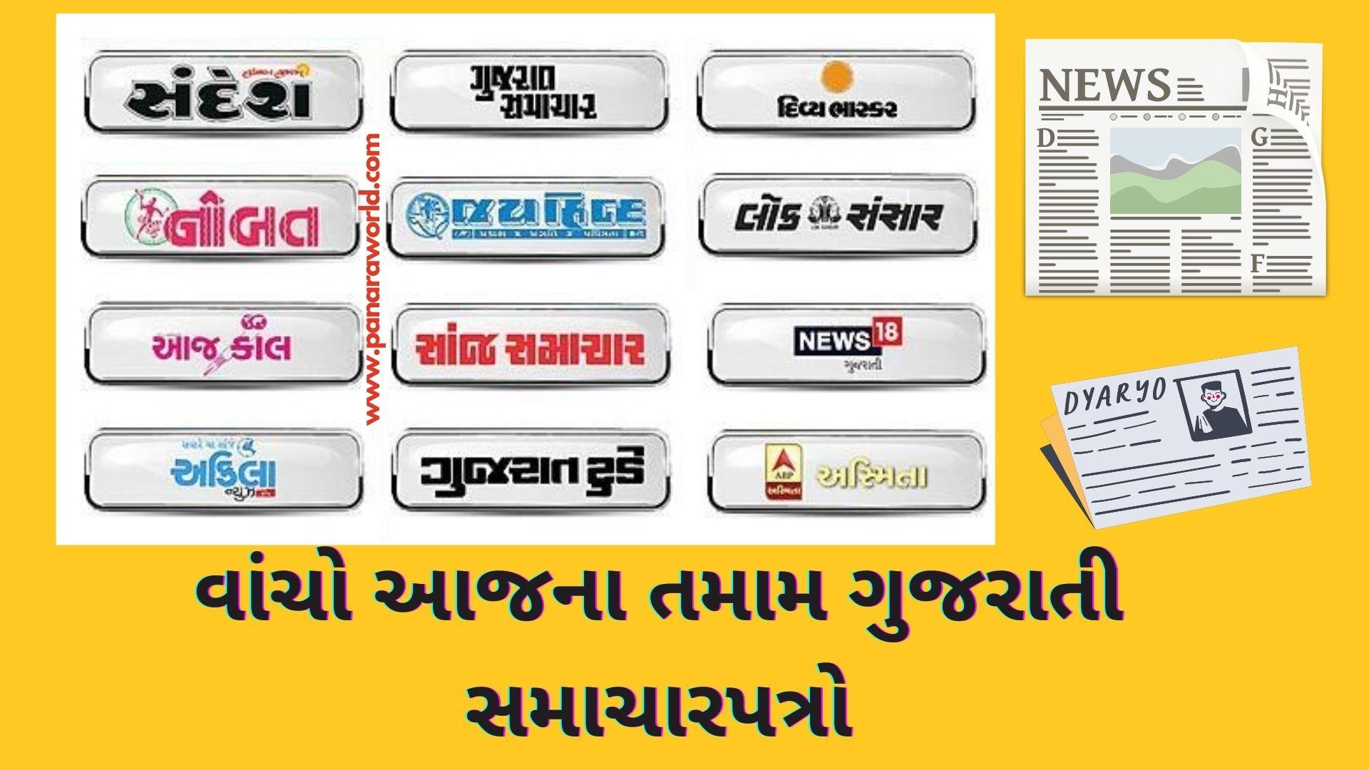 Daily Gujarati News Paper Online Read 2021