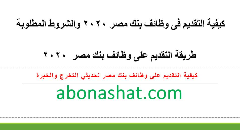 كيفية التقديم فى وظائف بنك مصر 2020 والشروط المطلوبة   طريقة التقديم على وظائف بنك مصر  2020   كيفية التقديم على وظائف بنك مصر لحديثي التخرج والخبرة 2020