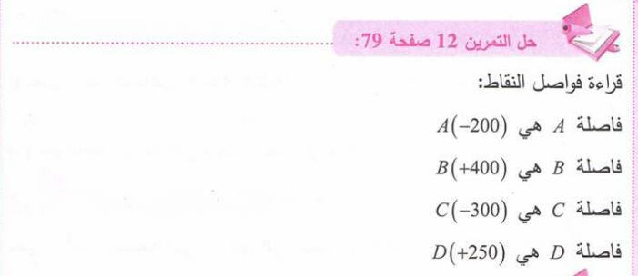 حل تمرين 12 صفحة 79 رياضيات للسنة الأولى متوسط الجيل الثاني
