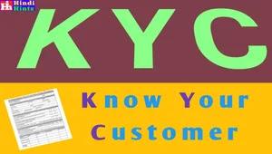 Kyc-full-form-in-Hindi