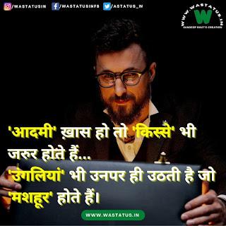 status in hindi motivational स्टेटस इन हिंदी मोटिवेशनल