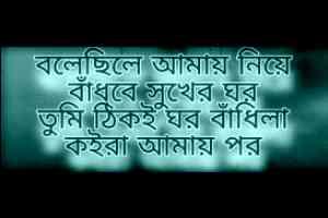 Tumi Bine Pran Bache Na Mp3 Song Lyrics (তুমি বিনে প্রান বাঁচে না) by Samz Vai