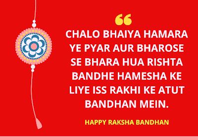 Raksha Bandhan Status, Raksha Bandhan Status in Hindi, Raksha Bandhan SMS,Raksha Bandhan Status in English, Raksha Bandhan Whatsapp Status, Happy Raksha Bandhan Status, Raksha Bandhan Message