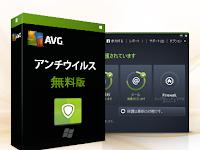 AVG アンチウイルス無料版※ 2017 オフラインインストーラ