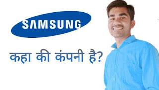 सैमसंग कहा की कंपनी है– Samsung Kaha Ki Company Hai