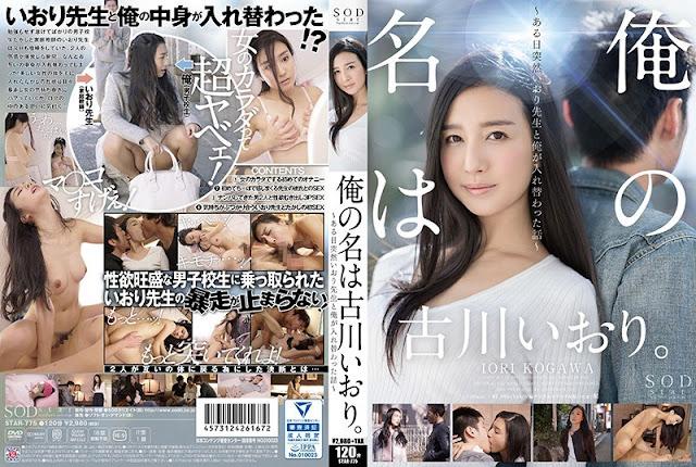 STAR-775 My Name Is Furukawa Ikori. One Day Suddenly I Was Interchanged With My Teacher