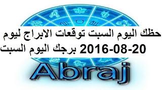 حظك اليوم السبت توقعات الابراج ليوم 20-08-2016 برجك اليوم السبت