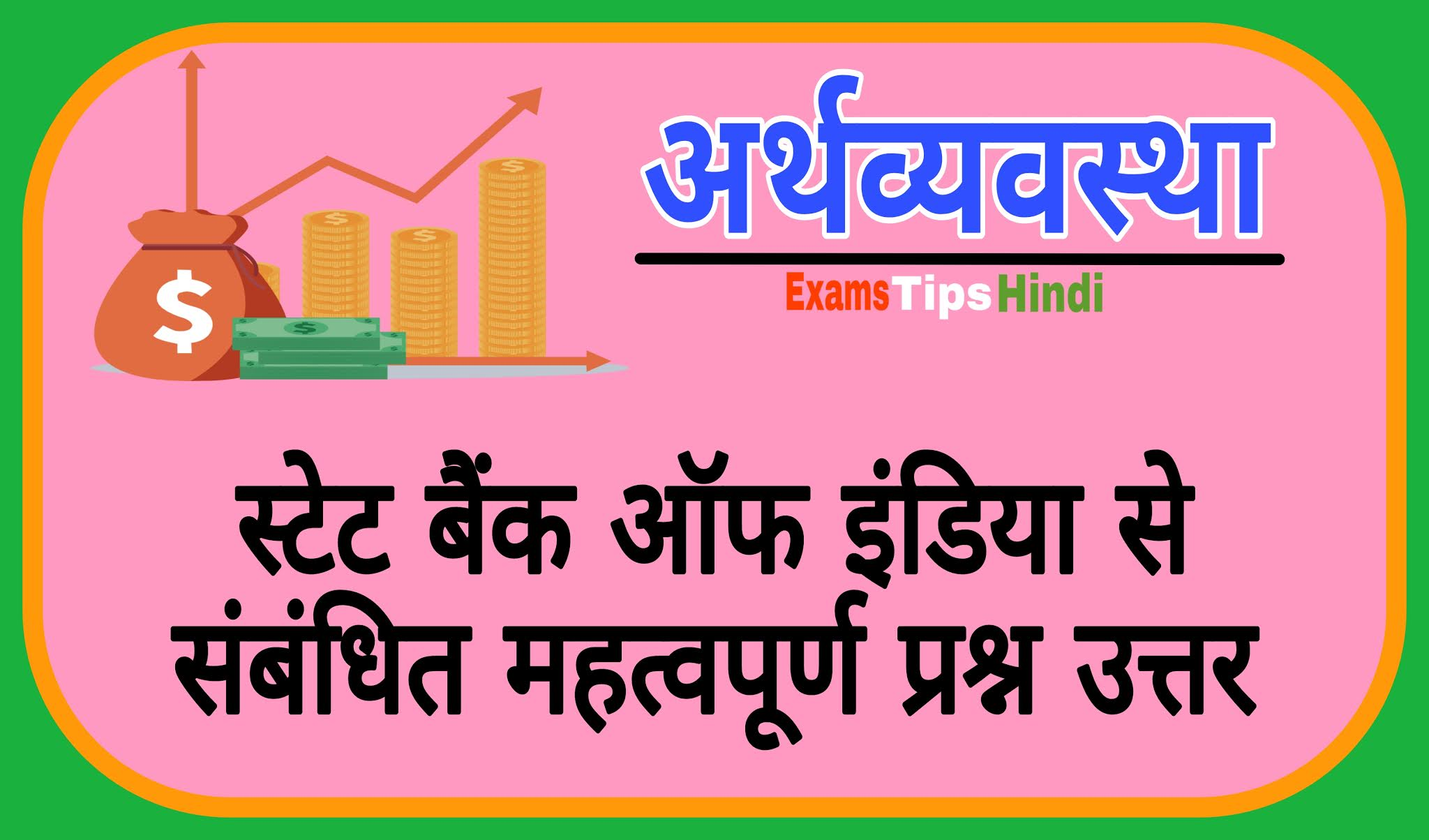स्टेट बैंक ऑफ इंडिया संबंधित जानकारी, स्टेट बैंक ऑफ इंडिया संबंधित प्रश्न उत्तर, State Bank of India Question Answer, SBI related question in hindi