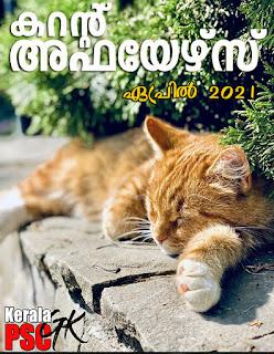 Download Free Malayalam Current Affairs PDF Apr 2021