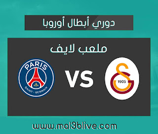 مشاهدة مباراة جالطة سراي و باريس سان جيرمان الليلة بتاريخ 2019/10/1 في دوري أبطال أوروبا