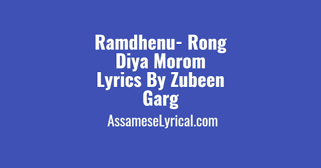 Rong Diya Morom Lyrics