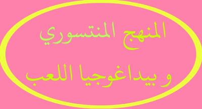 https://www.tarbawiyatjadida.com/2020/08/blog-post_27.html?m=1
