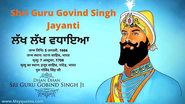 16+Guru Govind Singh Jayanti Quotes Hindi & Punjabi Photos Images