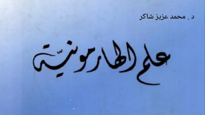 تحميل كتاب pdf علم الهارمونية للدكتور محمد عزيز شاكر ظاظا مقسم إلى ثلاثة أجزاء بروابط مباشره