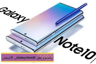 سامسونج تطلق Galaxy Note20 في 5 أغسطس