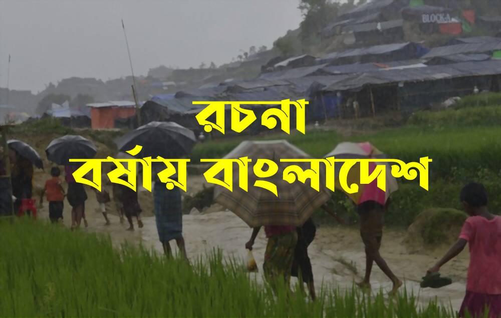 রচনাঃ বর্ষায় বাংলাদেশ (SSC HSC)