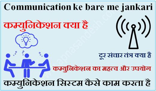Communication ke bare me jankari - कम्युनिकेशन क्या है