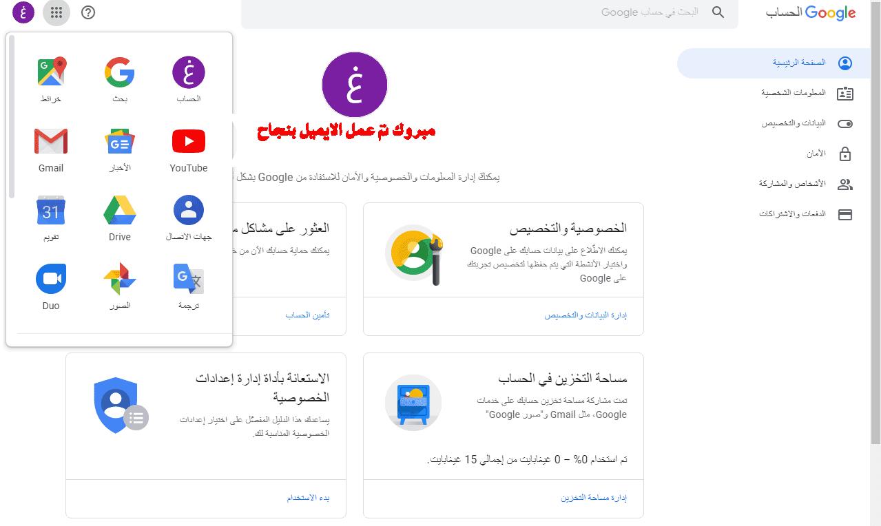 طريقة عمل  حساب جوجل جيميل Gmailجديد