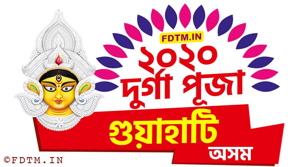 2020 Guwahati Assam Durga Puja Date and Time Calendar