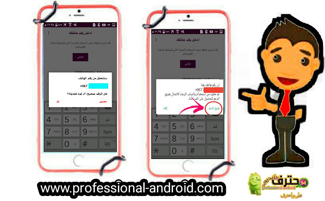 أفضل طريقة لفك وإلغاء الحضر عن رقمك في واتس اب WhatsApp.