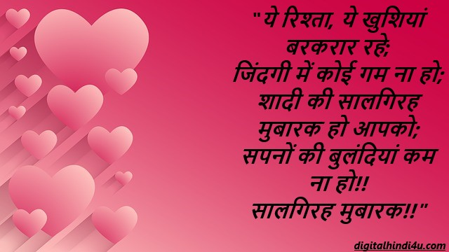 Hindi Marriage Anniversary Wishes image
