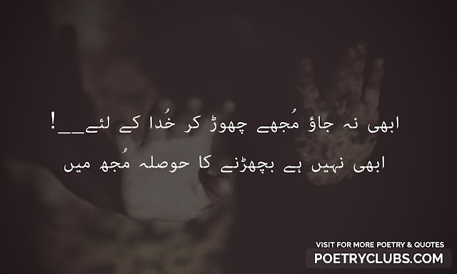 Urdu Sad Poetry - 2 Line Sad, Heart Touching Poetry, Shayari