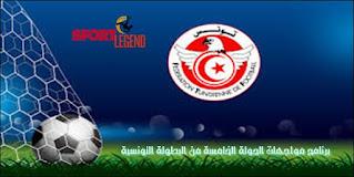 برنامج مواجهات الجولة الخامسة من البطولة التونسية
