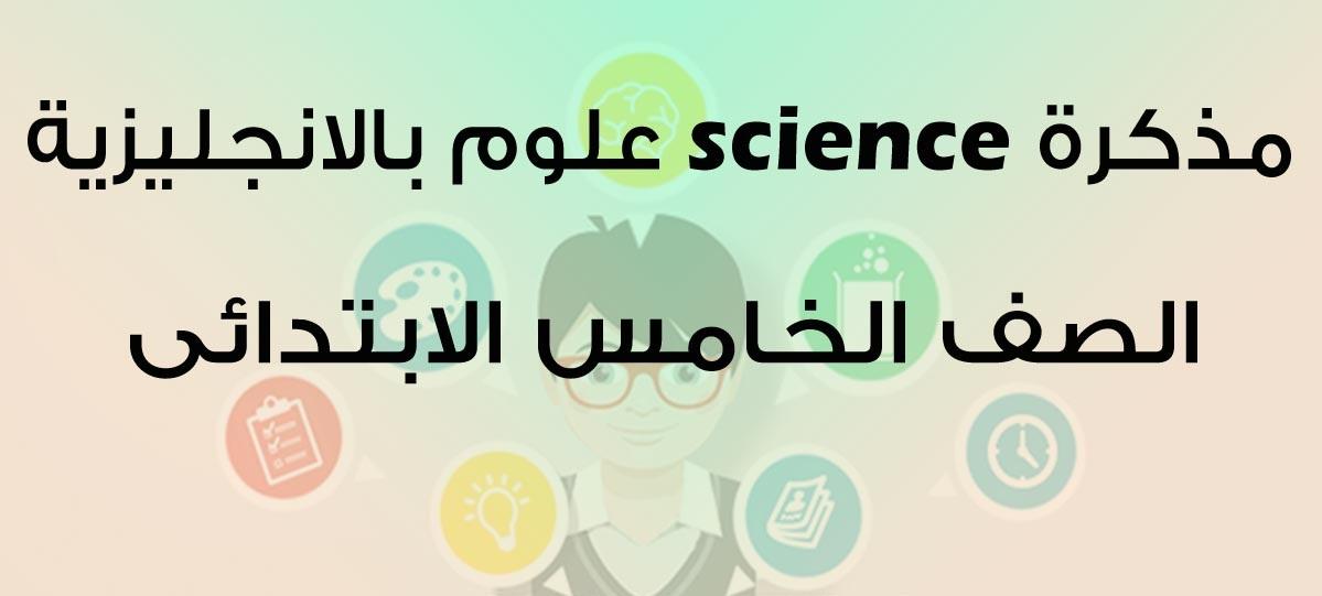مذكرة مادة العلوم للغات للصف الخامس الأبتدائى الترم الأول 2020