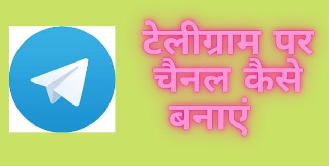 टेलीग्राम क्या है | टेलीग्राम पर चैनल कैसे बनाएं | Telegram app how to use in hindi.