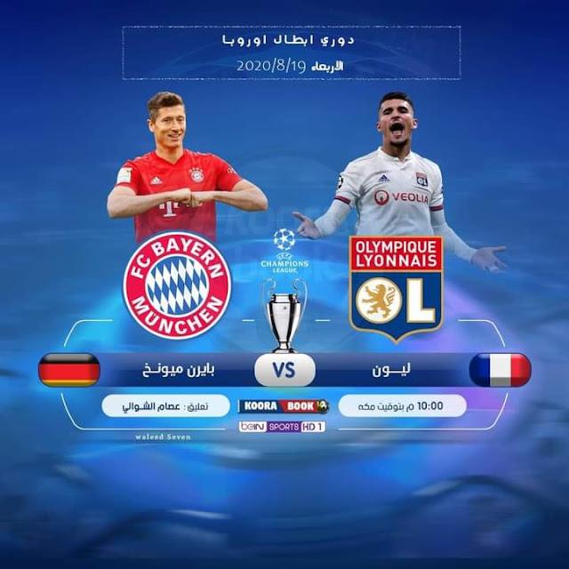 مشاهدة مباراة بايرن ميونخ وليون بث مباشر اليوم الأربعاء 19 / 08 / 2020 بدوري أبطال أوروبا