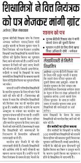 शिक्षामित्रों के 12 माह के बकाए वेतन भुगतान करने को लेकर आज वित्त मंत्रालय को पत्र जल्द होगा भुगतान shikshamitra maandey Arrier news