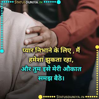 Dhokebaaz Shayari In Hindi 2021, प्यार निभाने के लिए , मैं हमेशा झुकता रहा, और तुम इसे मेरी औकात समझ बैठे।