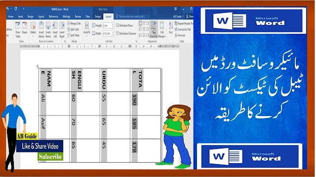 HOW TO TEXT ALIGNMENT IN TABLE CELLS IN MS WORD