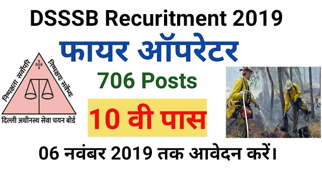 DSSSB Fire Operator Recruitment 2019 - Apply Online for 706 Posts