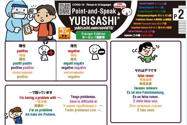 Corona virus vocabulary dalam bahasa Jepang