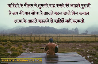 Barsat Shayari images in hindi, barish Beutyful Shayari hindi me
