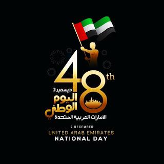 صور العيد الوطني ال48 بالامارات