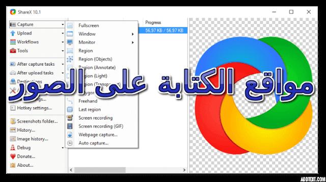الكتابة بالعربي بشكل احترافي