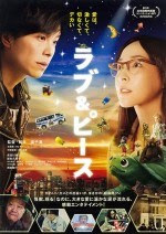 Love And Peace (2015)