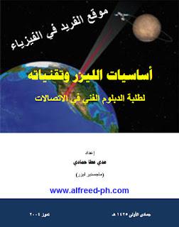 تحميل كتاب أساسيات الليزر وتقنياته pdf ، عدي عطا حمادي كتب فيزياء