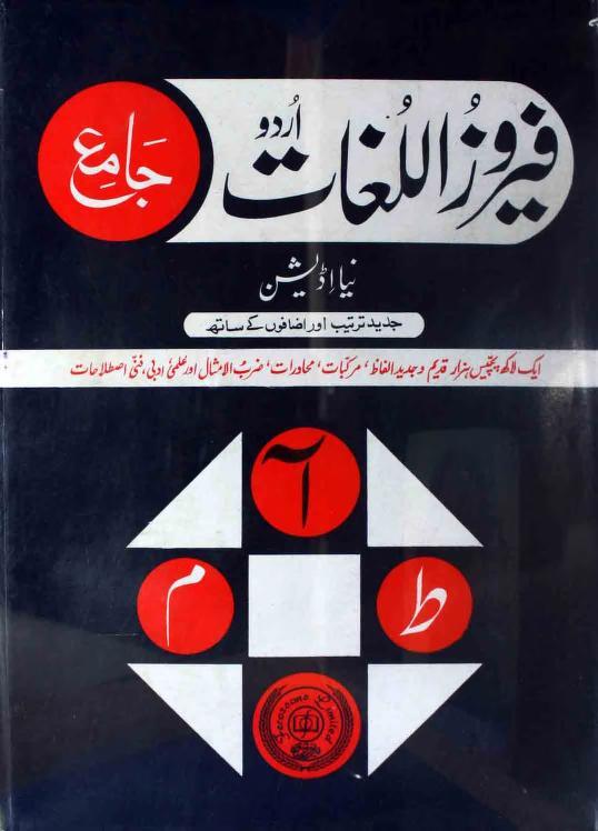 Feroz-ul-lughat urdu jamay new edition first time introduced in.