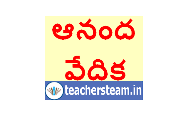 Ananda Vedika in AP Schools Implementation Guidelines